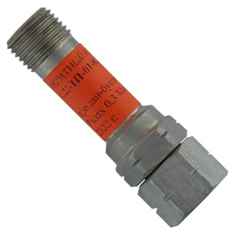 Обратный клапан для пропана ОК-1П-01-0.3